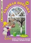 thumb_pobelka-sadovaya-sukhaya-1-kg-palisad